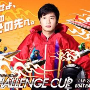 【桐生】チャレンジカップ 3【SG・G2】サッカーじゃないよ?w