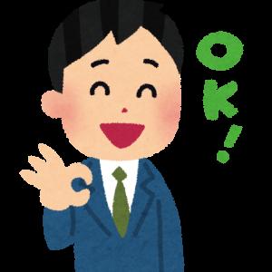 新生ジャパン投資を【安心したい人】にオススメする4つの理由