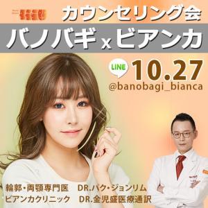 【お知らせ】第5回 10.27バノバギxビアンカクリニック提携相談会開催♥