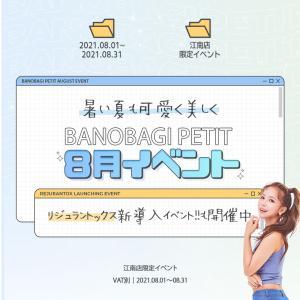 ★8月プチセンターイベント★