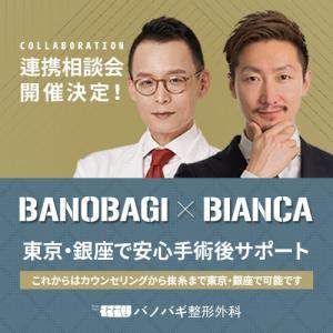 【お知らせ】2019年7月7日・BANOBAGIxBIANCAカウンセリング会開催♥