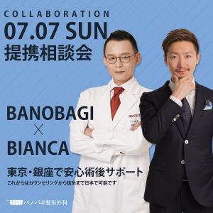【お知らせ】ハイクオリティ(7/7) バノバギ整形外科xビアンカクリニック提携相談会