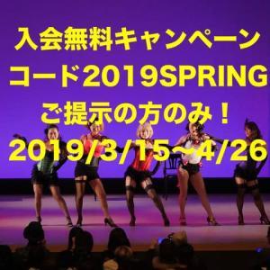 この春から始めるきっかけ・入会無料キャンペーン中