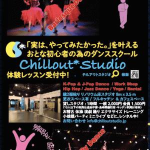 大阪でバーレスクダンス ベリーダンス ヒップホップ 体験