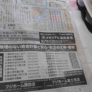 4月5日の長野日報に広告を掲載いたしました。