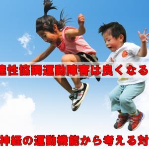 運動の苦手/発達性協調運動障害の良くなる?脳機能から考える原因、対処方法
