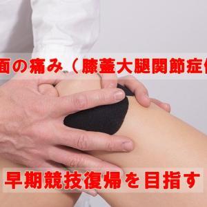 膝前面の痛み(膝蓋大腿関節の痛み)の原因、改善方法