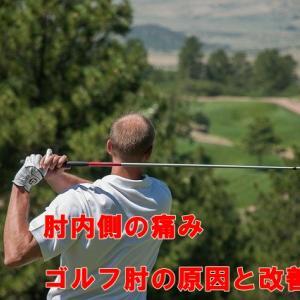 伊勢市/ゴルフ肘の原因と改善方法【カイロプラクティック心】