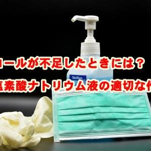 コロナウイルス対策でアルコール消毒がないときの対処法【次亜塩素酸ナトリウム作り方】