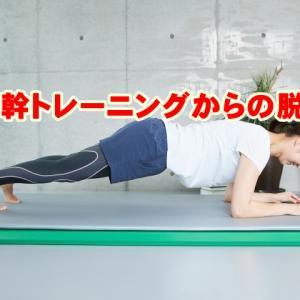 体幹トレーニング 効果ある?【真の体幹の安定性を知ろう】