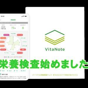 栄養検査キット【Vita Note】