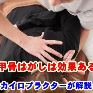 肩甲骨はがしは本当に効果がある?