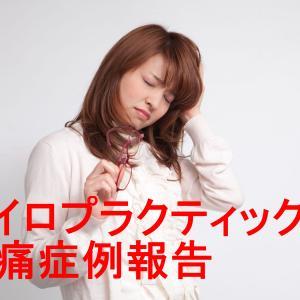 頭痛改善例(症例報告)