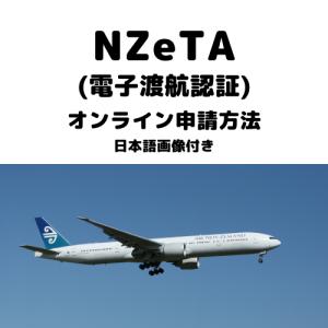 ニュージーランドへの観光に必要なNZeTAビザのオンライン申請方法。【日本語画像付きで分かりやすく解説】