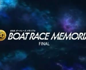 来週はSGボートレースメモリアル!今年は台風は大丈夫そうかな?