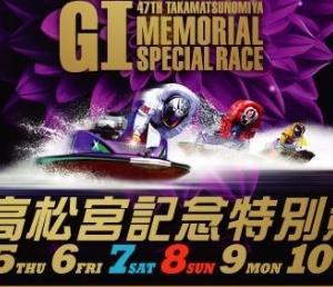 地元勢の激走G1第47回高松宮記念特別競走見どころ、注目の選手