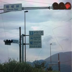 キングカズに会いに行った名古屋から東京まで下道で行ったらどうなるのか?④