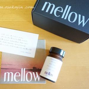 CBDサプリメント mellow supplement(DEEP NIGHT) レビュー!