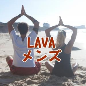 男性も大阪LAVAでホットヨガしましょう!メンズも通える大阪ラバ店舗まとめ