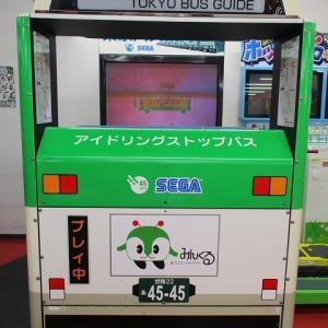 東京バス案内をプレイしてきました
