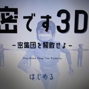 密です3D -密集団を解散せよ-をプレイしてみました(・ω・)