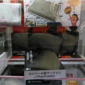 コンソール型クッションof PlayStationを獲ってみました(・ω・)