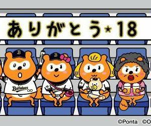山本由伸25イニング連続奪三振で日本人新記録達成!杉本は2年ぶり通算2個目の四球を選ぶ!