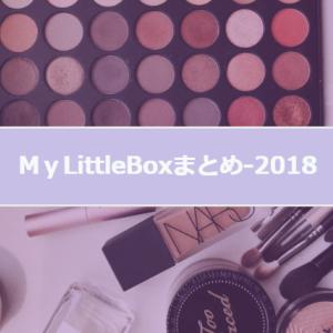 【マイリトルボックス】過去2018年ボックス<まとめ>
