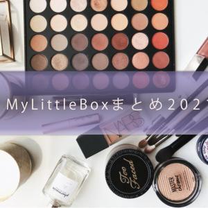 【マイリトルボックス】過去2021年ボックス<まとめ>