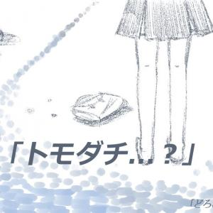 【人間の怖い話】第十三夜 トモダチという名の... 1