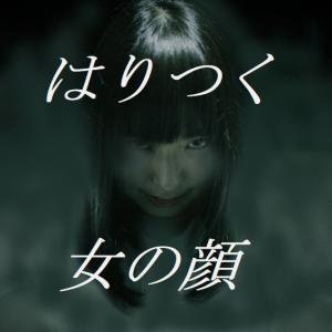 【実体験 怖い話】第十夜 はりつく女の顔