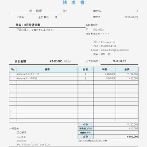 kintone用アプリテンプレート | シンプル請求書パック