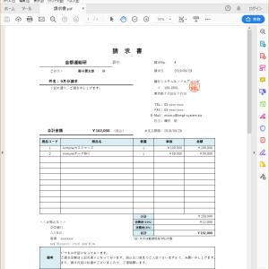 kintone用アプリテンプレート | シンプル請求書パック(2)