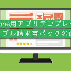 kintoneアプリテンプレート|シンプル請求書パックの配布