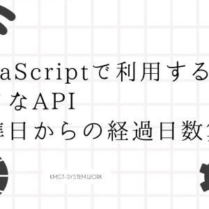 JavaScriptで利用する小さなAPI|基準日からの経過日数算出