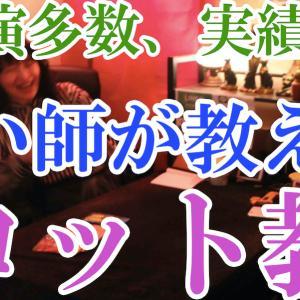 「タロットとゴルフの意外な共通点とは?」タロット教室のお知らせ(大阪)