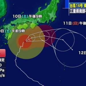 台風14号はとりあえず安心かな?風速は弱まり進路も反れるみたいですが警戒は怠らず頑張りましょう。