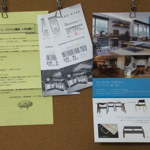 住友林業インテリアフェア2019の招待状が来たよ!住友林業さんと建てる新築平屋の一戸建て
