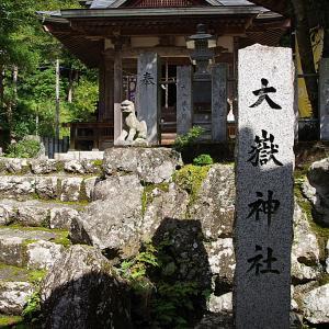 大嶽神社 (おおたけじんじゃ)