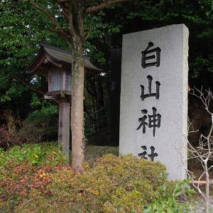 白山神社(はくさんじんじゃ)