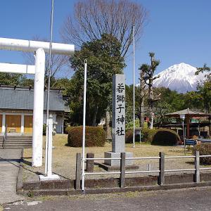 若獅子神社