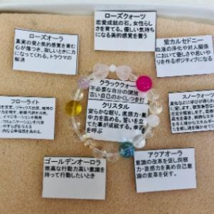 京都でパワーストーンのメンテナンス