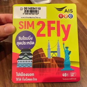 """【アジア周遊にはSIMが絶対オススメ!】AISの超絶格安な""""SIM2Fly"""""""