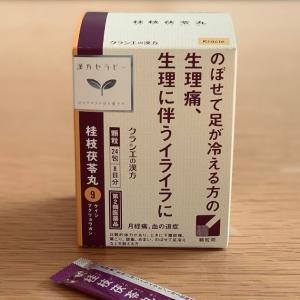 冷えからくる生理痛|よく効く漢方薬をみつけました。