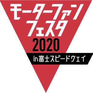 【お知らせ】モーターファン フェスタ 2020  。
