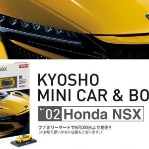 KYOSHO 第二弾 HONDA NSX  。