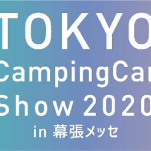東京キャンピングカーショー2020 in幕張メッセ   。