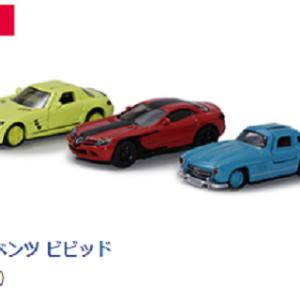 【siku】 NEW2020年  数量限定セット  特別カラー  。