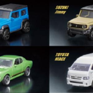 MAJORETTE  日本車セレクション2   second    。