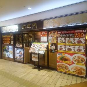 石庫門 本厚木ミロードイースト店(本厚木)にて 汁なし担々麺(2019/04/15)